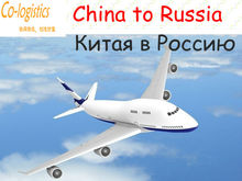 Air cargo delivery from Beijing China to Russia with customs clearance service in Moscow