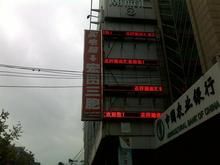 Exclusive LIGHTIN p10 led dual color sign advertising display screen