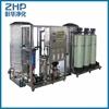 ZHP 4000lph brackish water dow ro membrane water treatment purifier
