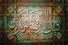 Modern Style Art Paintings Islamic Wall Decor