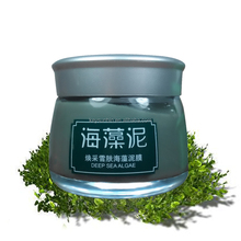 Whitening moisturizing Pore Cleansing seaweed mud mask for skin care
