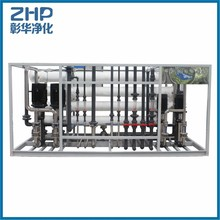 ZHP 3000LPH fully automatic mineral water plant