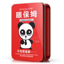 OBM/OEM Lovely popular panda sleeping eye mask