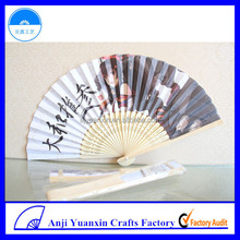 Festival Promotion Gift Fan Fashion Design Festival Supplies