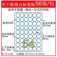 A4 matte white dot stickers laser inkjet printing paper color dot label diameter 30mm