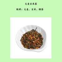 5038 warm stomach Barley brown rice tea for your own brand energy drink