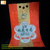High quality printed rice packing bag / rice bags 25kg / plastic bags for rice packaging