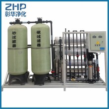 ZHP full automatic 1500L/H commercial ro plant