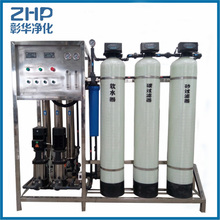 ZHP 750L/H industrial reverse osmosis systems ro plant