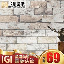 3D stereoscopic imitation brick wallpaper pattern simulation brick wall brick wallpaper retro bar cafe personality environmental