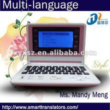Arabic to Manipuri (Meitei/Meithei) Electronic dictionary