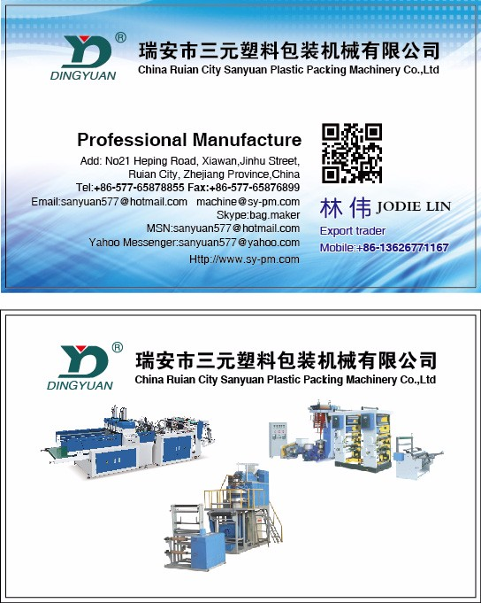 HAS VIDEO sanyuan brand top sellerdouble color pe film extrusion