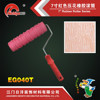 "Pattern rubber decorative paint roller - 7"" Rubber Roller"