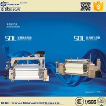 AIR JET LOOM / weaving loom / power loom machine price