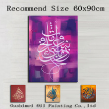 Excellent Artist Painted High Quality Abstract Arabic Calligraphy Oil Painting On Canvas Handmade Islamic Calligraphy Fine Art