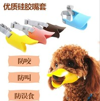 Yellow Pink Brown Puppy Dog Training Muzzle Protect Bite Three Size for Choose A224