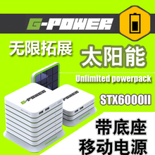 hot new products for 2014 solar power bank power gold international hong kong STX-II to Unlimited