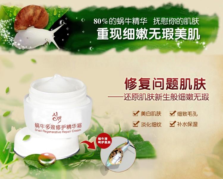 Snail wrinkle repairing Cream 1.jpg