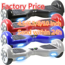 2016 New Factory Price 4.5/6.5/8/10 inch self balancing scooter 2 wheels electric balance scooter self balancing