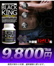 BLACK KING men's HEALTH SUPPLEMENT act like sex video durable and strong