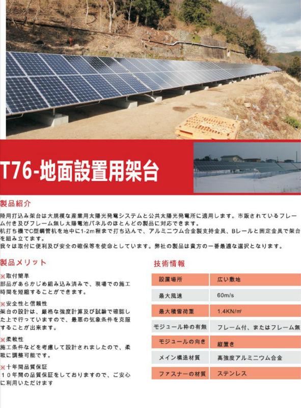 ソーラー発電用アルミ架台