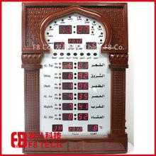 What is the muslim prayer for muslim clock