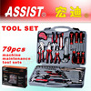 Most popular multifunctional machine maintenance tool set