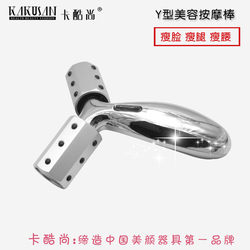 Professional -Y Shape Germanium Home Use Personal Massager