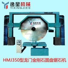 HMJ350-091 gantry type diamond disc marble used stone cutting machine