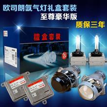 Osram hid xenon kit /45w d1s osram ballast/66140CBI osram bulb/Germany hella5 projector