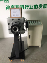 Hydraulic extrusion screen changer/ pelletizer moulding head