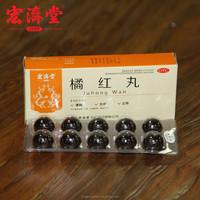 Cough-relieve Pill Juhong Pill