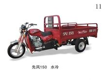 three wheel covered motorcycle/cargo motorcycle/three wheel motor bike