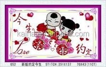 CHINESE ORIGINAL WEDDING CROSS STITCH ON THE CANVAS