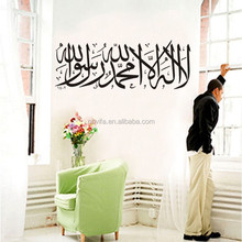 Islamic Muslim art,Calligraphy Wall sticker Quote Decals Removable Vinyl usinall