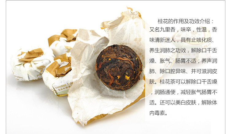 guihua-ripe-16pcs-a bag (1)