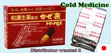 Japanese OTC cold fever medicine, Capsule type / Made of high quality Japan