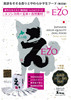 EZO hypoallergenic dog food from Japanese pet food factory