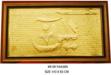 quran surah yasin for wall decor