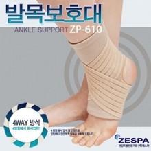 [ZESPA KOREA] ANKLE SUPPORT / MODEL: ZP-610