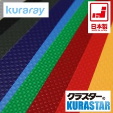 Japanese-made waterproof PVC sheet. Kuraray, KURASTAR. use on various cover,tent,bag. (pvc lamination sheet)