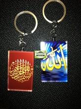 Islamic Crystal Gifts ,Mekka muslim Ramadan Gift Islamic key Chains
