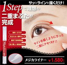 MEJIKALINER Eye Essence Double Eyelid Make Up Eye Liner