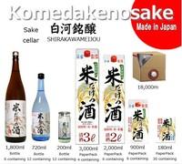 Japanese Sake japan wholesalers [ komedakeno sake ] with High quality made in Japan , Supermarkets sales No1