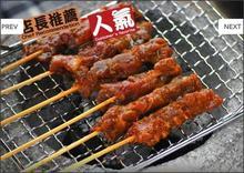 Frozen Raw Satay Beef